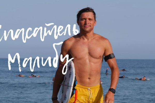 серф лагерь, серф кэмп, серфинг туры, лос анджелес, сша, америка